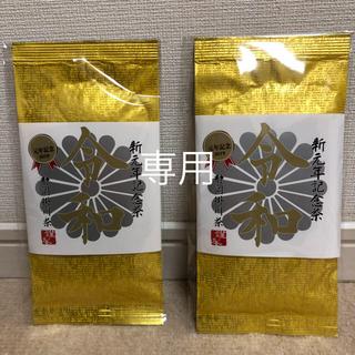 「令和」静岡掛川茶(茶)