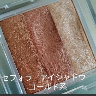 セフォラ(Sephora)のセフォラ アイシャドウ 明るいゴールド系(アイシャドウ)