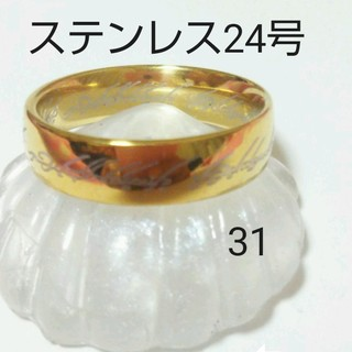 男性リング 31(リング(指輪))