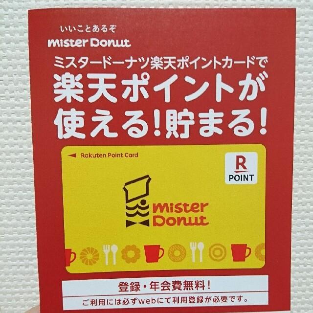 Rakuten(ラクテン)の楽天ポイントカード チケットの優待券/割引券(ショッピング)の商品写真