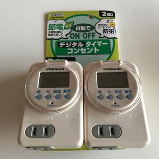 ヤザワコーポレーション(Yazawa)のyazawa デジタルタイマーコンセント2個セット(その他)