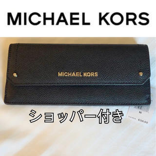 Michael Kors - ショッパー付き マイケルコース 長財布【購入コメント不要です】