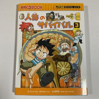 アサヒシンブンシュッパン(朝日新聞出版)の人体のサバイバル3 かがくるBOOK (少年漫画)