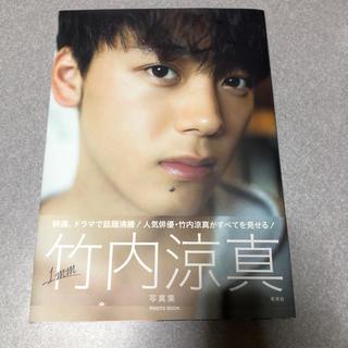 シュウエイシャ(集英社)の竹内涼真  写真集1㎜(男性タレント)