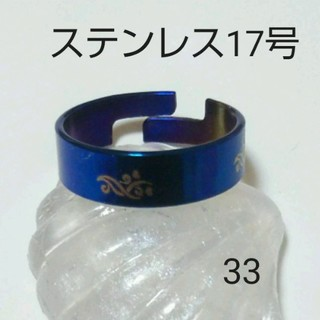 女性指輪 33(リング(指輪))