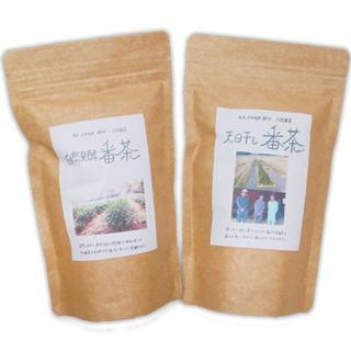 自然栽培 天日干し番茶(40g)&自然発酵番茶(40g)大和高原☆無肥料無農薬☆(茶)