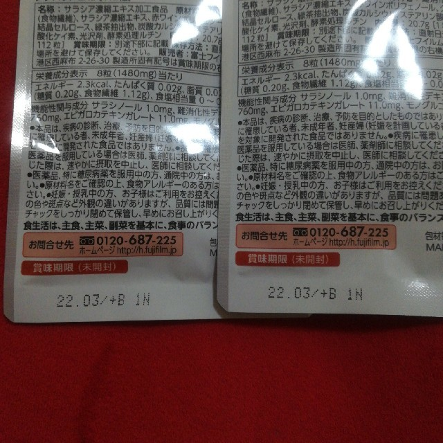 富士フイルム(フジフイルム)のメタバリア  コスメ/美容のダイエット(ダイエット食品)の商品写真