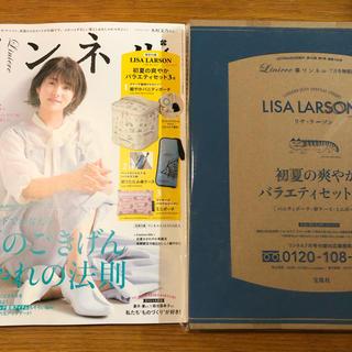 リサラーソン(Lisa Larson)のリンネル 7月号 付録 リサラーソン バニティポーチ 傘ケース(ポーチ)