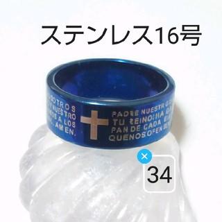 ステンレスリング 34(リング(指輪))