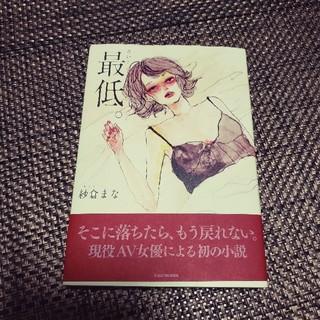カドカワショテン(角川書店)の最低。 紗倉まな (サイン入り) (文学/小説)