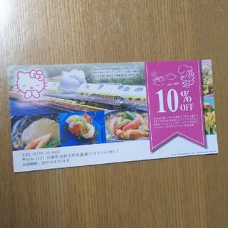 サンリオ - SMILEレストラン10%引き