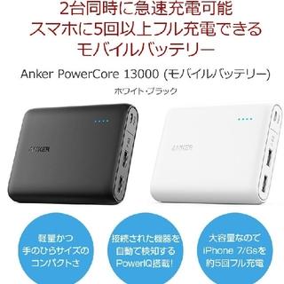 Apple - Anker PowerCore 13000 モバイルバッテリー