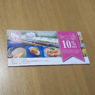 サンリオ - SMILEレストラン10%引き券