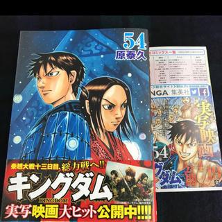 シュウエイシャ(集英社)のキングダム 54(青年漫画)