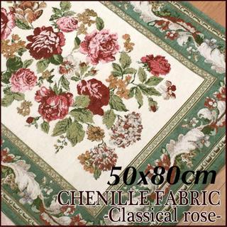 50x80cm Newクラシックローズ/G 薔薇のシェニール織り 玄関マット
