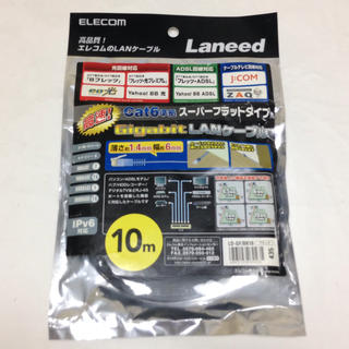 エレコム(ELECOM)のELECOM Cat6準拠 LANケーブル  LG-GF/BK10 10m(PCパーツ)