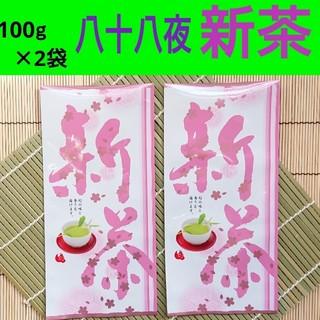 静岡 八十八夜「 新茶 」2袋(茶)