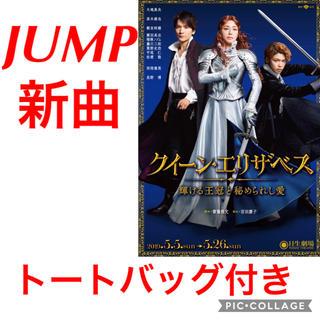 ヘイセイジャンプ(Hey! Say! JUMP)のクイーンエリザベス(演劇)
