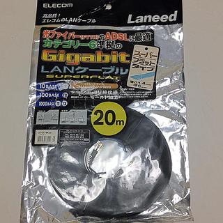 エレコム(ELECOM)のELECOM Cat6準拠 LANケーブル  LG-GF/BK20  20m(PCパーツ)