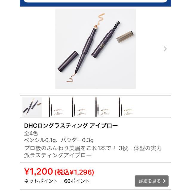 DHC(ディーエイチシー)のロングラスティングアイブロー EB03   DHC コスメ/美容のベースメイク/化粧品(アイブロウペンシル)の商品写真