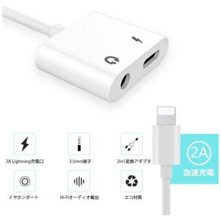 iPhone - iPhoneイヤホン充電アダプター
