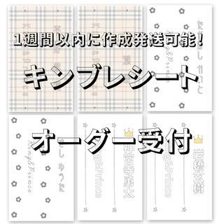 ♡キンブレシート♡