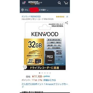 KENWOOD - KENWOOD ケンウッド microSDHCメモリーカード KNA-SD32A