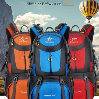 登山リュック バッグパック  40L 軽量 アウトドア おしゃれ 丈夫 防水 (バッグパック/リュック)