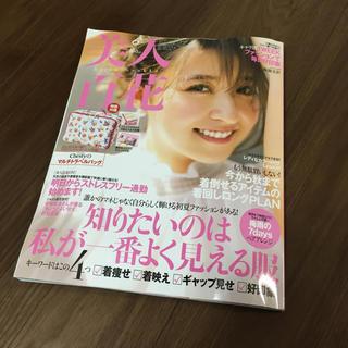 カドカワショテン(角川書店)の美人百花 6月号【本誌のみ】(ファッション)