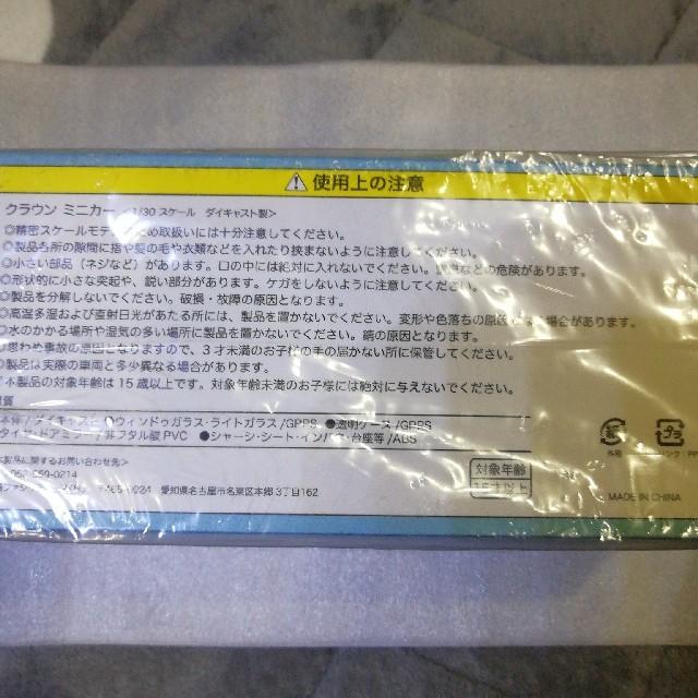 トヨタ(トヨタ)の新型クラウン 新品 エンタメ/ホビーのおもちゃ/ぬいぐるみ(ミニカー)の商品写真