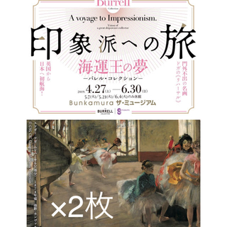 文化村 印象派への旅 海運王の夢 バレル・コレクション 招待券×2枚