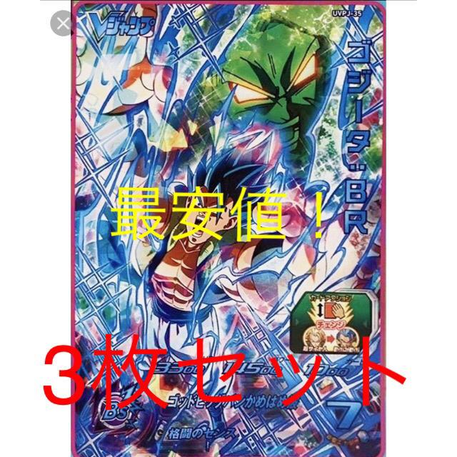 ドラゴンボール(ドラゴンボール)の早い者勝ち!ドラゴンボールヒーローズ ゴジータBR 3枚セット  エンタメ/ホビーのトレーディングカード(シングルカード)の商品写真