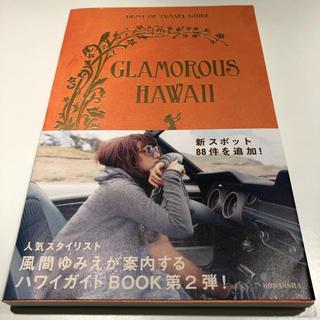 コウダンシャ(講談社)の美品・風間ゆみえハワイガイドブックGLAMOROUS HAWAII(地図/旅行ガイド)