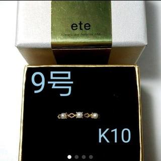 エテ(ete)の【ete】K10パールリング(リング(指輪))