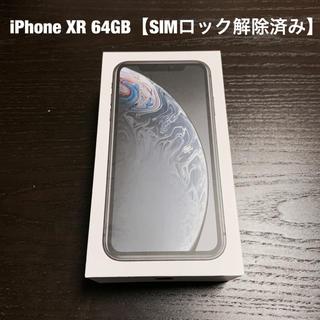 iPhone - iPhone XR 64GB ブラック【SIMフリー】