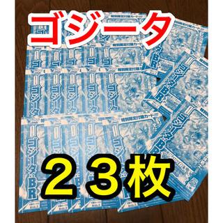 ドラゴンボール(ドラゴンボール)のvジャンプ  付録 ゴジータ 23枚セット(カード)