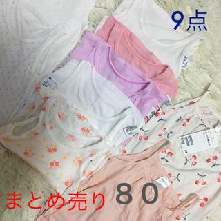 UNIQLO - 肌着 まとめ売り サイズ80 女の子
