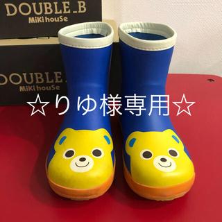 ダブルビー(DOUBLE.B)の☆りゆ様専用 ☆3点まとめ買い ①②⑥ミキハウス 靴(長靴/レインシューズ)