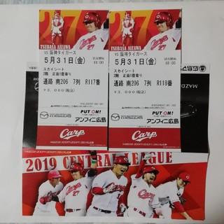 ヒロシマトウヨウカープ(広島東洋カープ)の5/31 広島vs阪神 スカイシート1塁寄り 2席連番(野球)