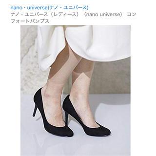 ナノユニバース(nano・universe)のナノユニバース コンフォート パンプス エナメル ブラック 23.0センチ(ハイヒール/パンプス)