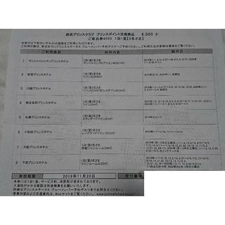 Prince - プリンスホテル無料ペア宿泊券(新宿・新富良野など)