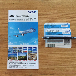 ANA(全日本空輸) - ANA 株主優待券 2枚
