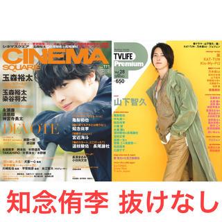 ヘイセイジャンプ(Hey! Say! JUMP)のTV LIFE premium・CINEMA SQUARE 知念侑李(アート/エンタメ/ホビー)