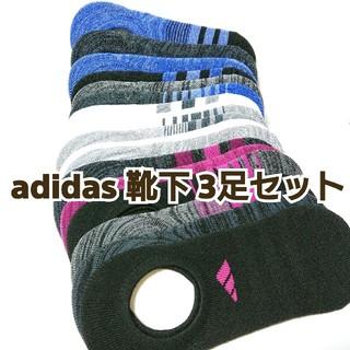 アディダス(adidas)のadidas レディース靴下 3足セット 23~25cm(ソックス)