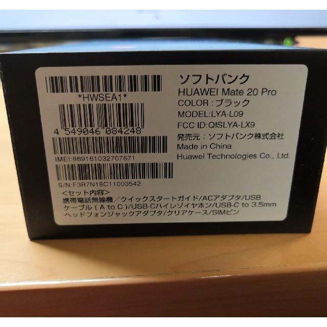 ANDROID(アンドロイド)のHUAWEI Mate 20 pro SIMフリー 新品未使用 スマホ/家電/カメラのスマートフォン/携帯電話(スマートフォン本体)の商品写真