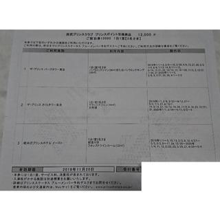 Prince - プリンスホテル無料ペア宿泊券(プリンス パークタワー東京など)