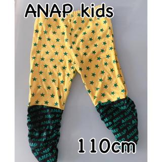 アナップキッズ(ANAP Kids)のANAPkidsしゅくしゅくレギンス☆星柄☆スター×グリーン×イエロー110cm(パンツ/スパッツ)