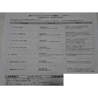 Prince -  プリンスホテル無料ペア宿泊券(ザ・プリンス 軽井沢など)