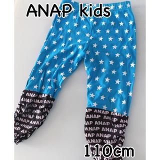 アナップキッズ(ANAP Kids)のANAPkidsしゅくしゅくレギンス☆星柄☆スター×ブルー×ホワイト110cm(パンツ/スパッツ)