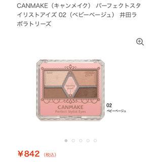 キャンメイク(CANMAKE)のキャンメイク パーフェクトスタイリストアイズ02(アイシャドウ)